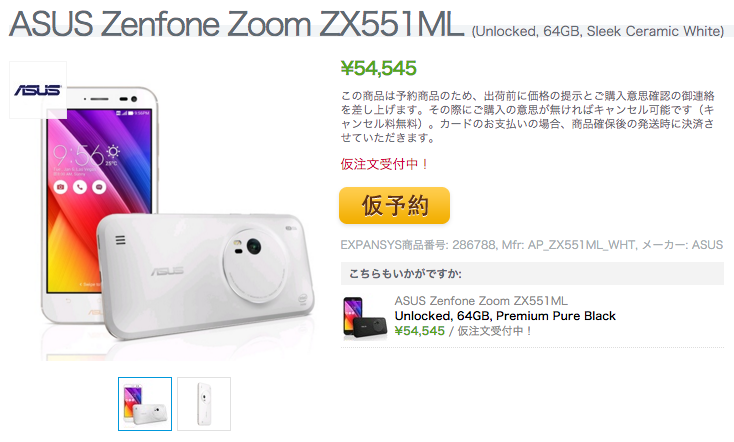 ExpansysにてZenFone Zoomの仮注文受付が開始
