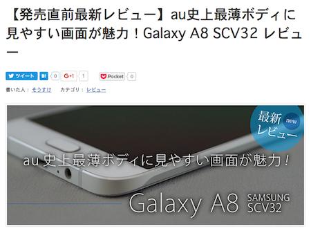 au Galaxy A8 SCV32 レビュー モバレコ