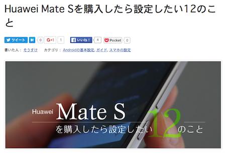 Huawei Mate Sを購入 設定まとめ モバレコ