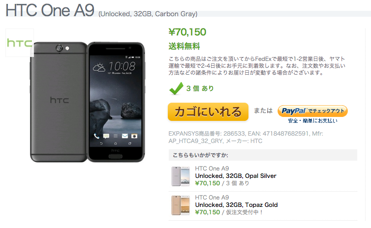 ExpansysでHTC One A9の販売がスタート