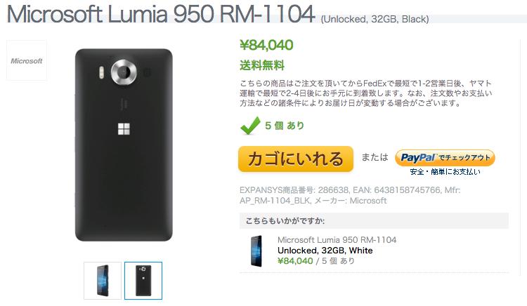 ExpansysにMicrosoft Lumia 950 RM-1104が入荷