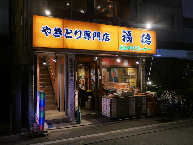 福徳 京王南口店