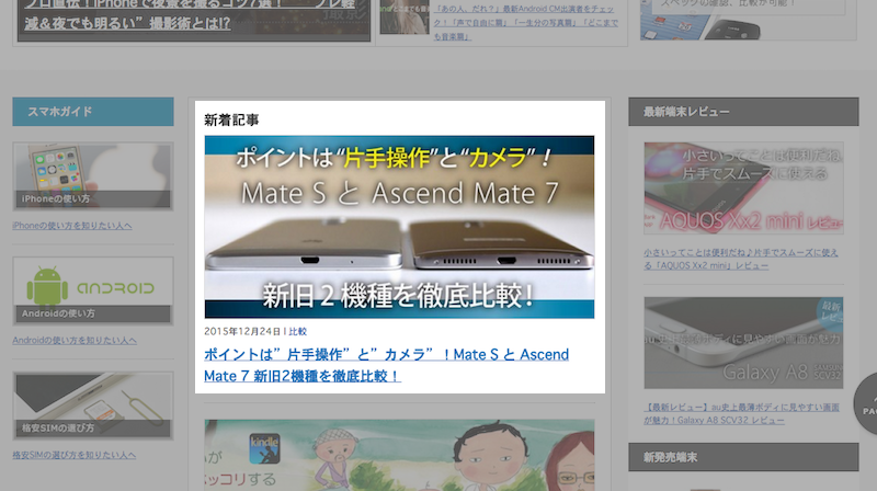 モバレコ Mate S Ascend Mate 7 比較