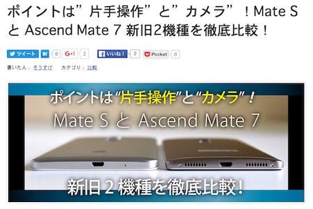 モバレコ Mate S Ascend Mate 7 比較