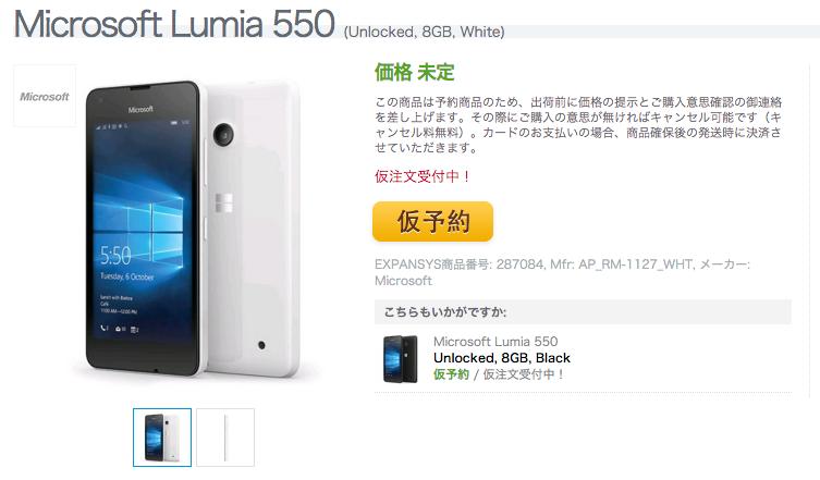 ExpansysでLumia 550の仮注文受付がスタート