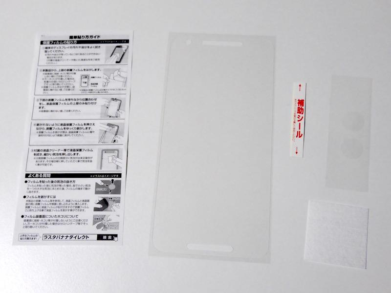 ラスタバナナ Nexus 5X 液晶保護フィルム B017D6D4D8 R683N5X
