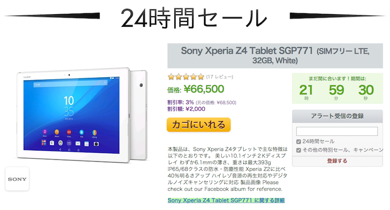 Expansys日替わりセールにXperia Z4 Tablet SGP771が登場