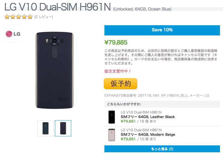 LG V10 H961N Ocean Blue