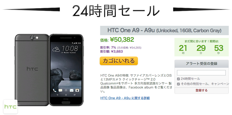 Expansys日替わりセールにHTC One A9が登場
