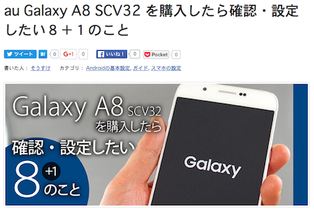 モバレコ Galaxy A8 を購入したら確認・設定したい8+1のこと
