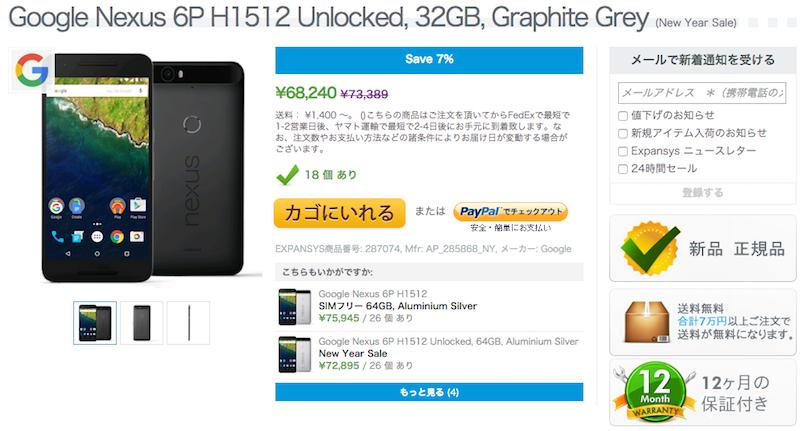 Expansys ハッピーニューイヤーセール Nexus 5X 6P