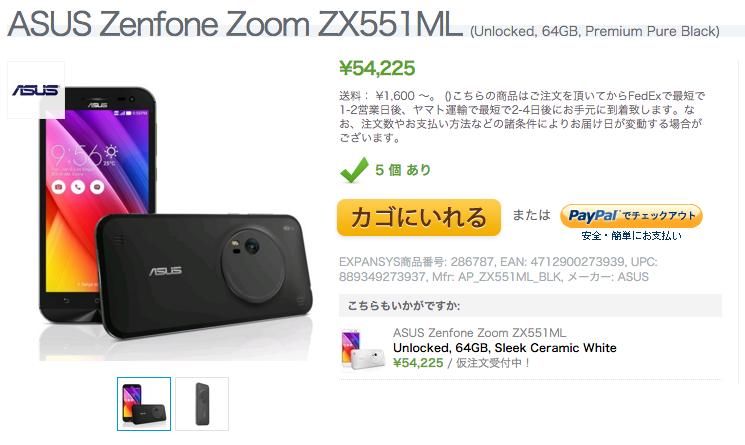 ExpansysにASUS ZenFone Zoom ZX551MLが入荷