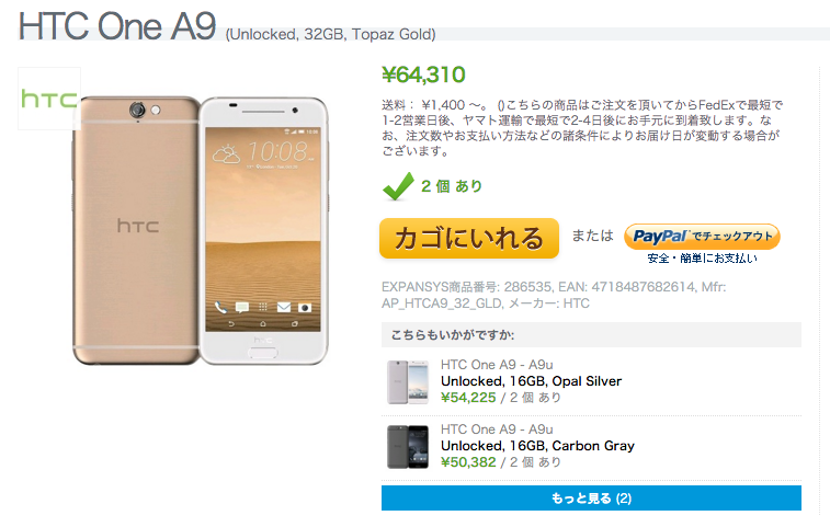ExpansysにHTC One A9のTopaz Goldモデルが入荷
