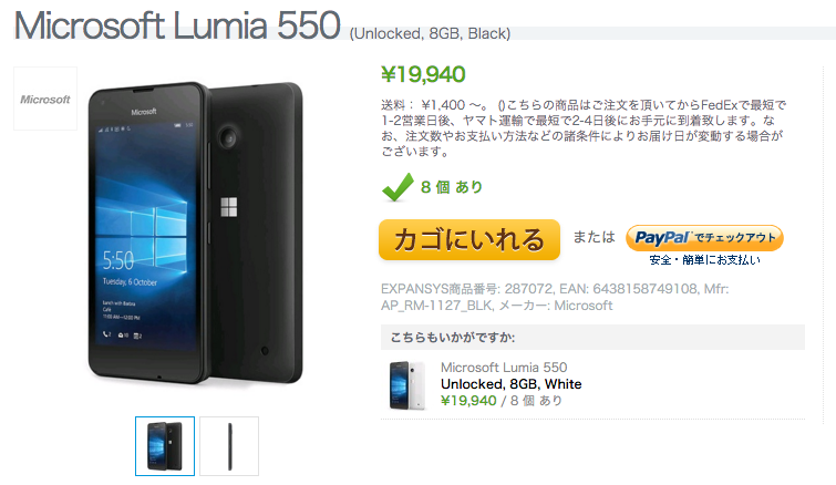 ExpansysにMicrosoft Lumia 550が入荷