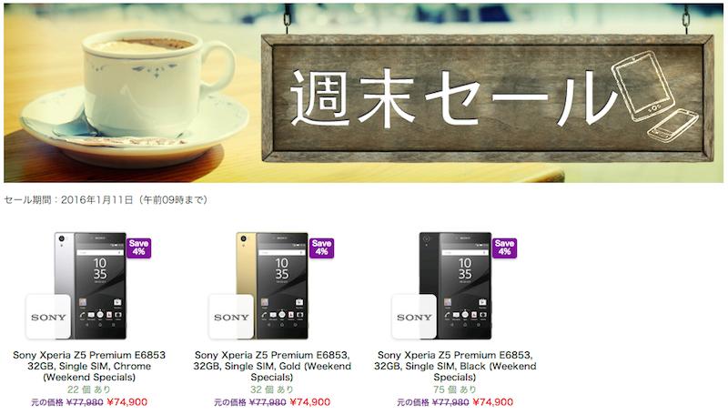 Expansysの週末セールでXperia Z5 Premiumが特価販売中