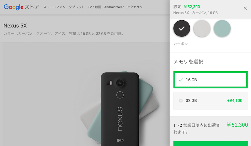 GoogleストアでNexus 5Xの価格が値下げ