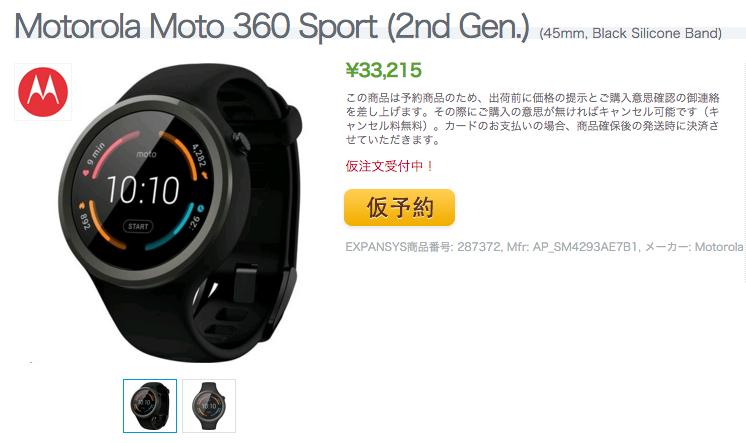 ExpansysでMoto 360 Sportの仮注文受付がスタート