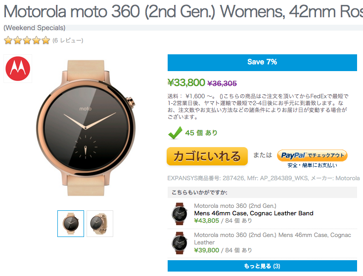 Expansys週末セールでMoto 360 2nd GenやGalaxy Gear S2が割引販売中
