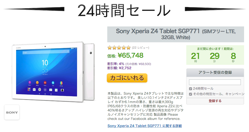 Xperia Z4 Tablet SGP771がExpansys日替わりセールに登場
