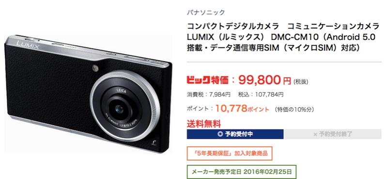Panasonic LUMIX DMC-CM10の予約受付がスタート