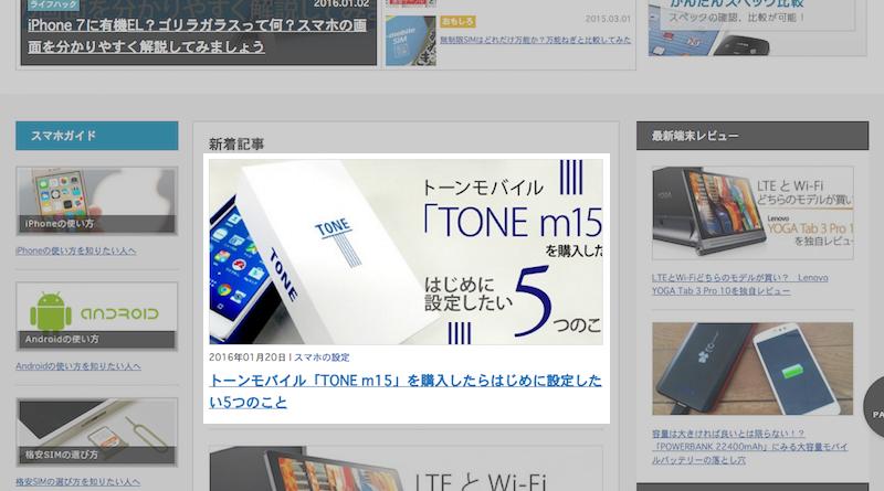 トーンモバイル TONE m15 設定