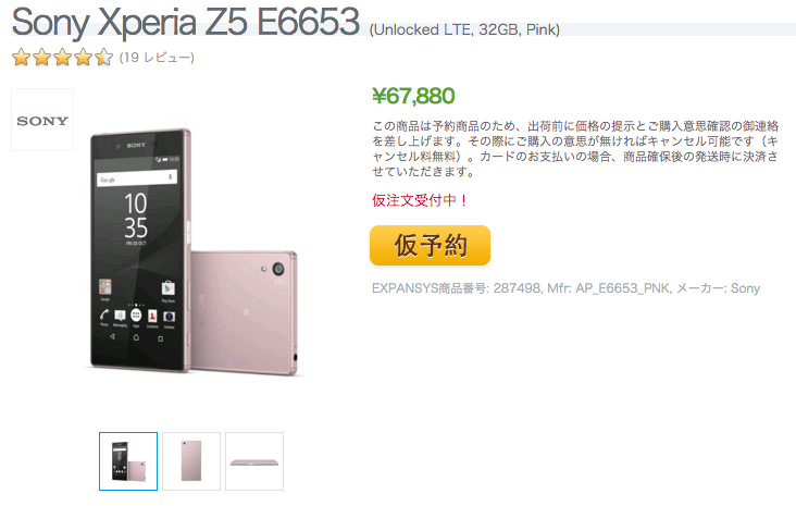 Xperia Z5 E6653(Pinkモデル)の仮注文受付がExpansysでスタート