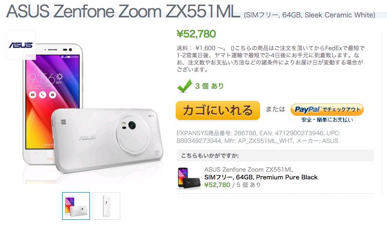 ASUS ZenFone Zoom ZX551MLのWhiteモデルがExpansysに入荷