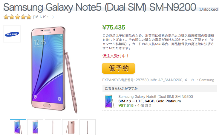 ExpansysでGalaxy Note 5(Pink Gold)の仮注文受付がスタート