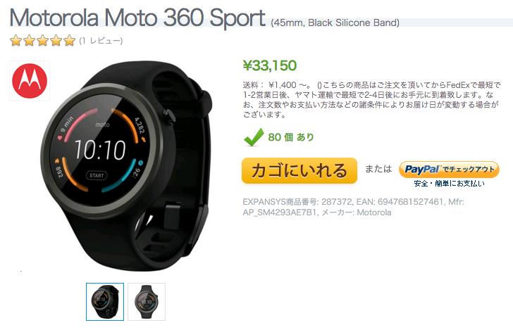 Moto 360 SportがExpansysに入荷