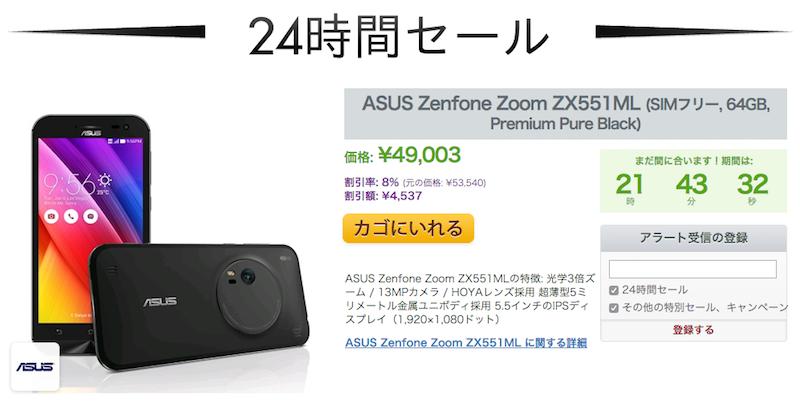 Expansys日替わりセールにZenFone Zoomが登場