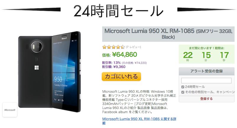 Expansys日替わりセールにLumia 950 XL RM-1085が登場