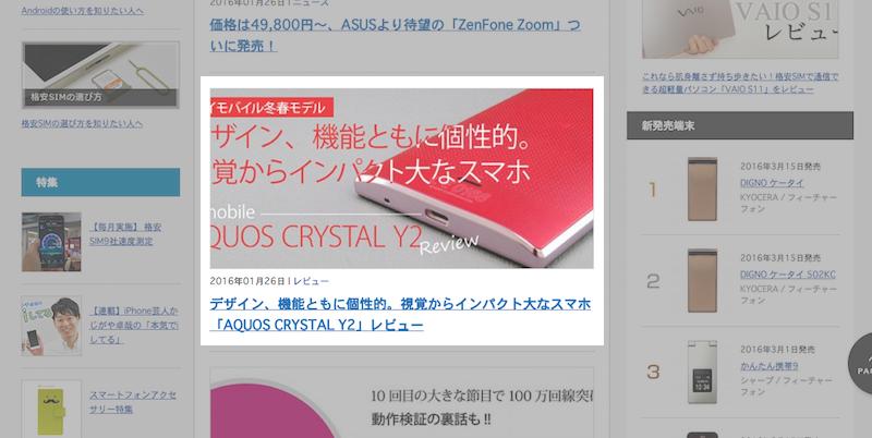 モバレコ ワイモバイル AQUOS CRYSTAL Y2 レビュー