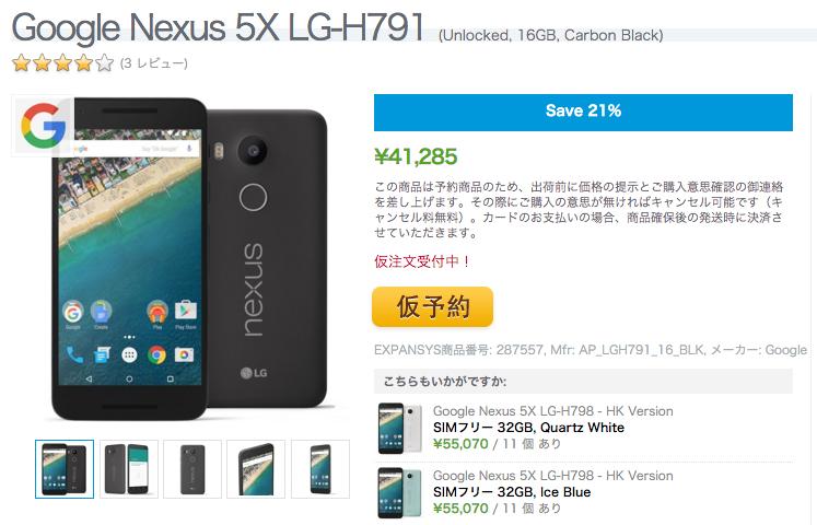 Nexus 5X LG-H791の仮注文受付がExpansysでスタート