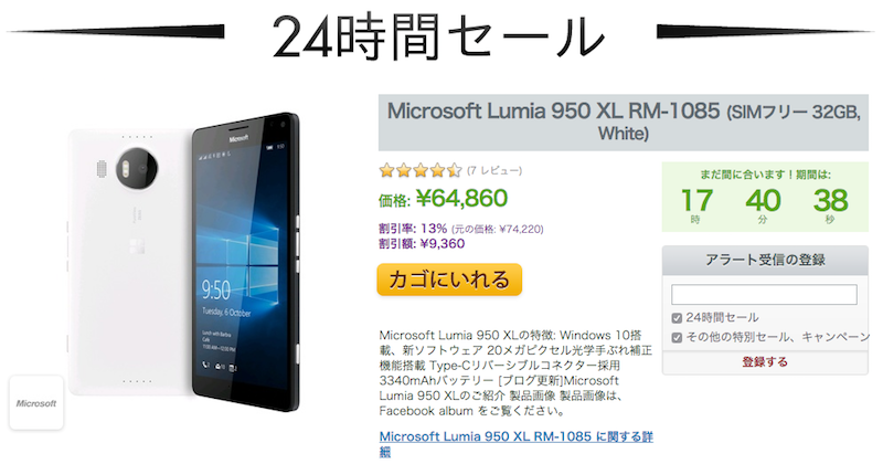 Expansys 24時間セール Lumia 950 XL RM-1085