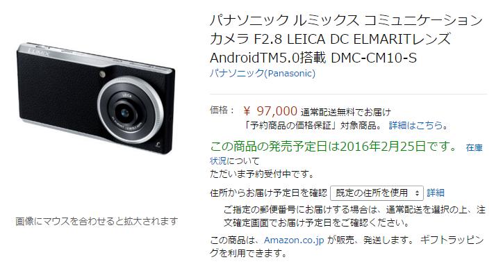 Amazonでの DMC-CM10 の予定販売価格が値下げ