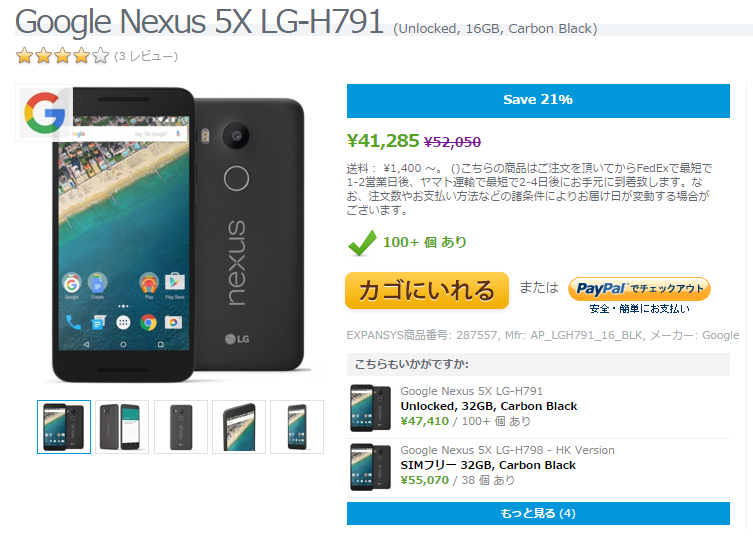 ExpansysでNexus 5X LG-H791の販売が開始