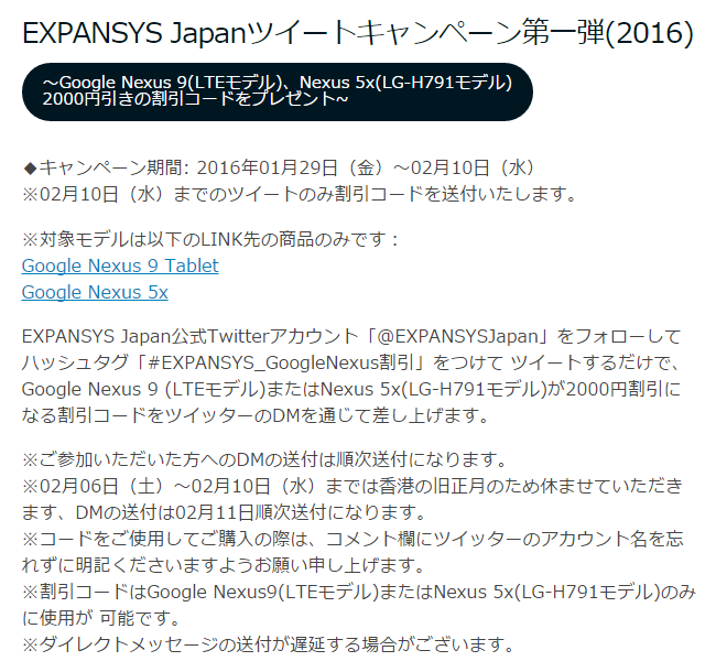 Expansys Twitterキャンペーン