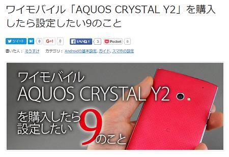 モバレコ AQUOS CRYSTAL Y2 設定
