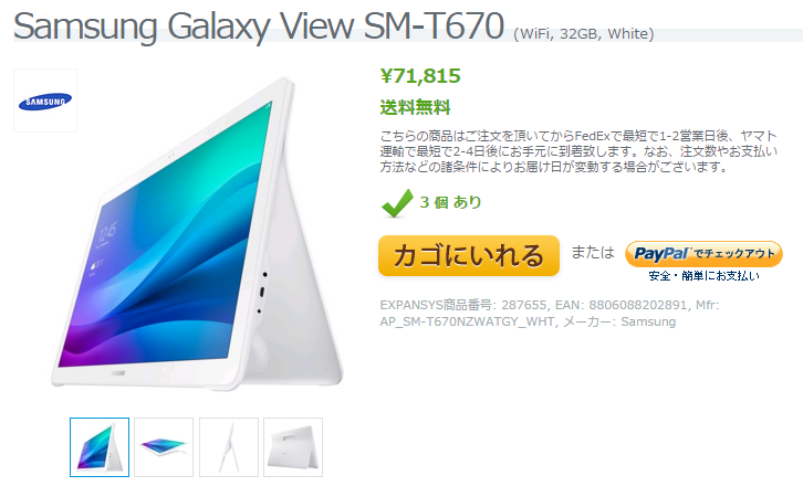 Samsung Galaxy View SM-T670がExpansysで販売スタート