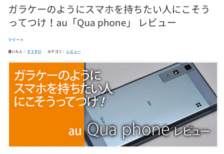 KDDI au Qua Phone モバレコ レビュー
