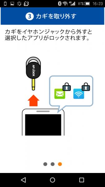 サンワサプライ SANWA SUPPLY アプリロック AP Lock 400-APSL001