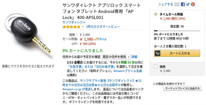 サンワサプライ AP Lock 400-APSL001