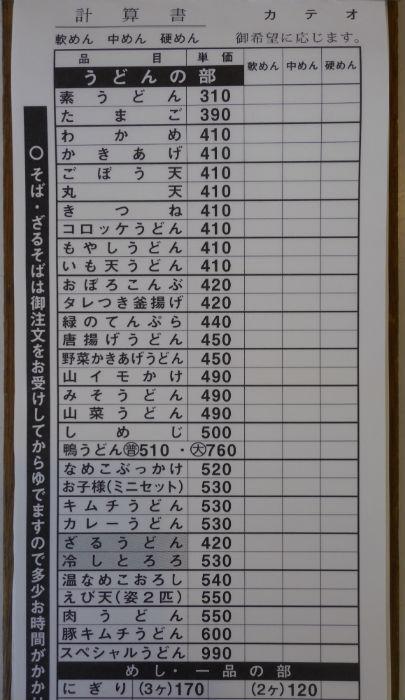 牧のうどん 片江店