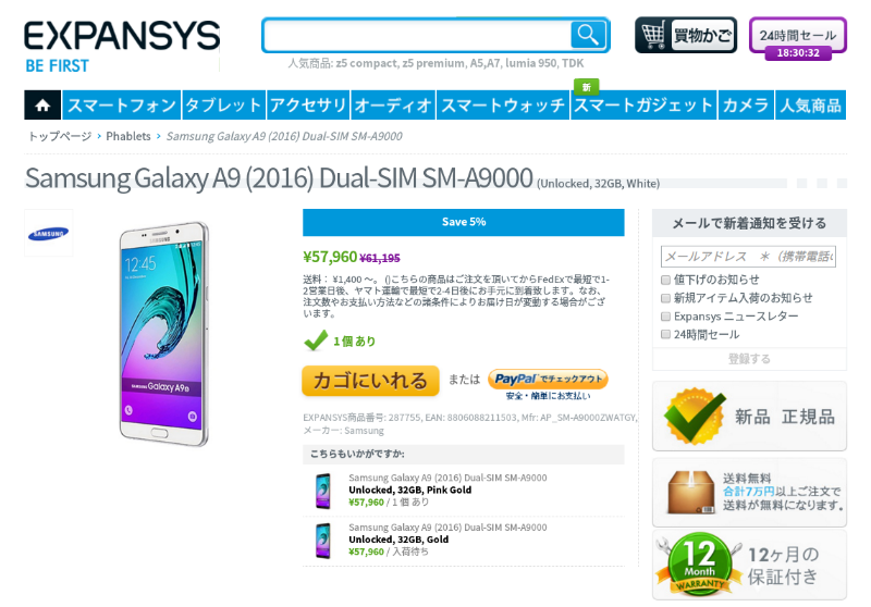 Expansys 商品ページ 周波数帯一覧