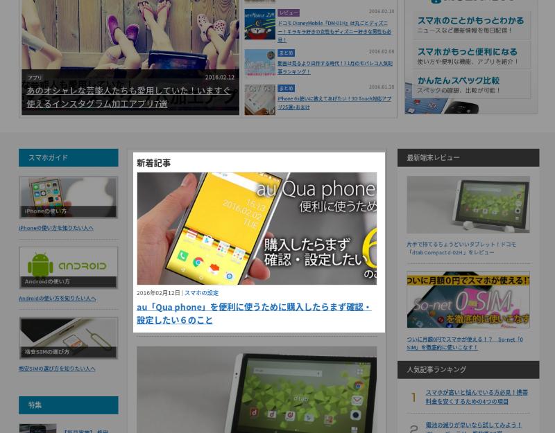 モバレコ Qua Phone 設定