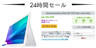 Expansys 24時間セール Galaxy View SM-T670