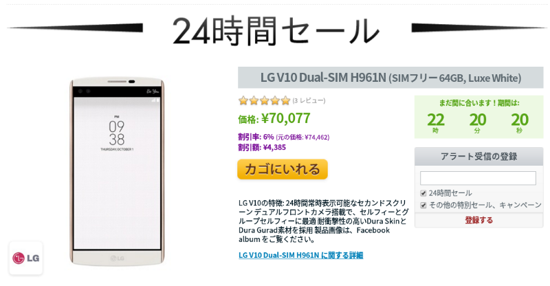 Expansys LG V10 H961N 24時間セール