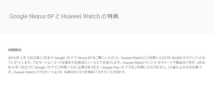 Nexus 6P Googleストア Huwei Watch クレジット