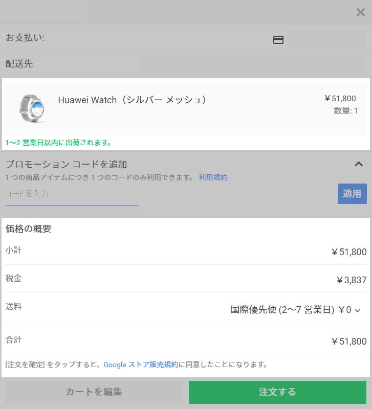 Googleストア Huawei Watch 価格