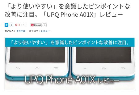UPQ Phone A01X モバレコ